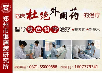 西安治疗银屑病医院