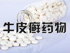 牛皮癣药物治疗要注意哪些地方