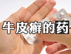 怎样选择治疗银屑病的药物